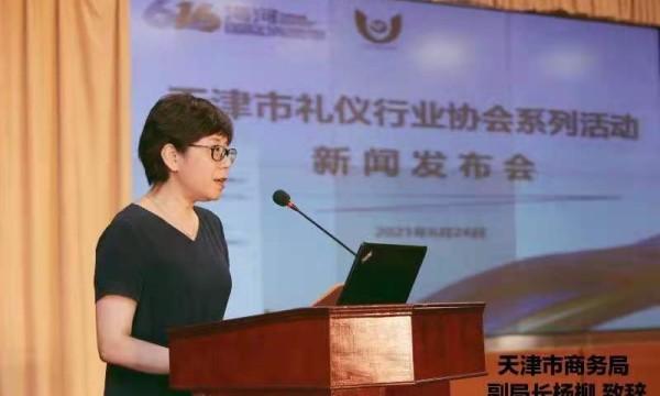 天津市礼仪行业协会系列活动新闻发布会召开